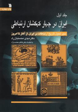 ایران در چهار کهکشان ارتباطی: سیر تحول تاریخ ارتباطات در ایران از آغاز تا امروز (دوره سه جلدی)