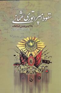 سقوط امپراتوری عثمانی با تاکید بر جنبش اصلاحات