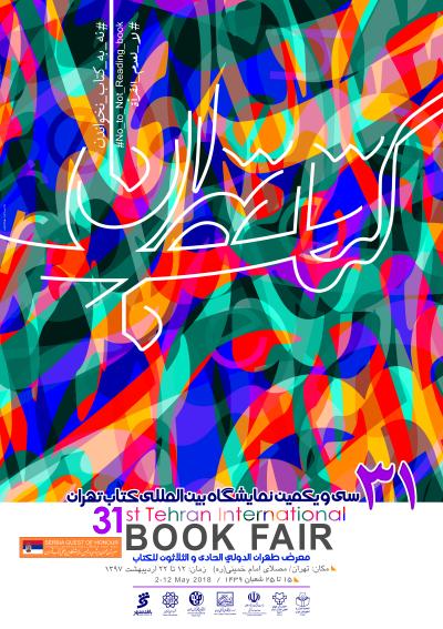 افتتاح نمایشگاه کتاب تهران بدون حضور رئیس جمهور