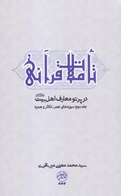 تاملات قرآنی در پرتو معارف اهل بیت علیهم السلام - جلد دوم