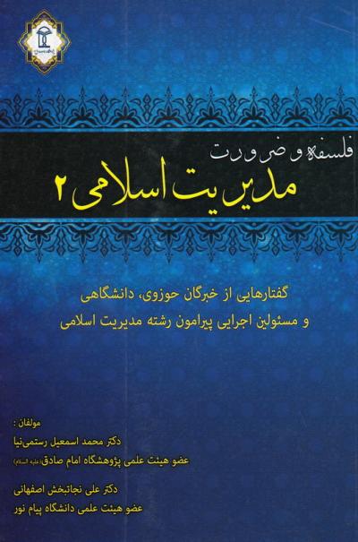 فلسفه و ضرورت مدیریت اسلامی 2: مصاحبه با علمای حوزه و ...
