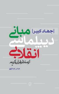 جهاد کبیر: مبانی دیپلماسی انقلابی از منظر قرآن کریم