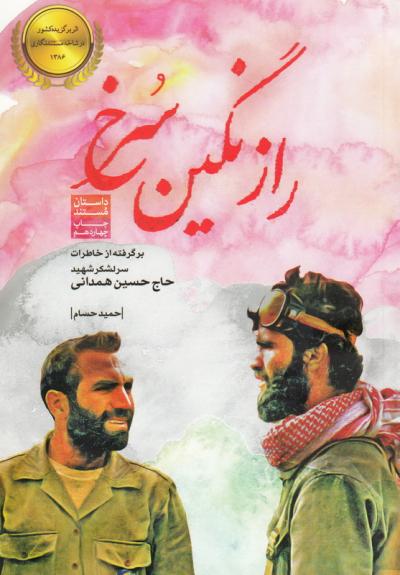 کتابی به روایت سردار سرلشکر شهید حاج حسین همدانی