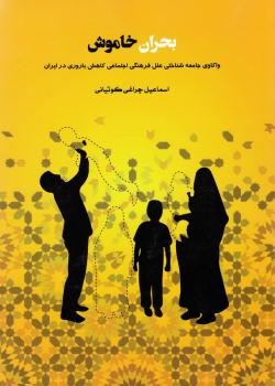 بحران خاموش: واکاوی جامعه شناختی علل فرهنگی - اجتماعی کاهش باروری در ایران