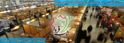 سی و یکمین نمایشگاه کتاب تهران