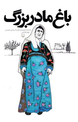 باغ مادربزرگ: خاطرات بانوی کرد خان زاد مرادی محمدی