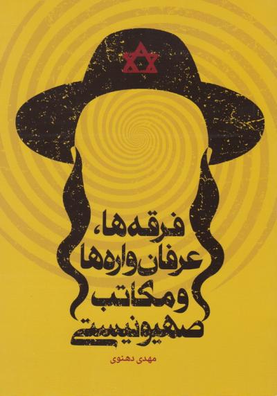 فرقه ها، عرفان واره ها و مکاتب صهیونیستی
