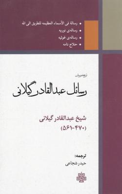 رسائل عبدالقادر گیلانی: رساله فی الاسماء العظیمه للطریق الی الله، رساله ی نوریه، رساله ی غوثیه، حلاج نامه