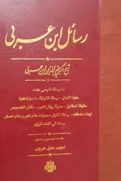 رسائل ابن عربی، ده رساله فارسی شده