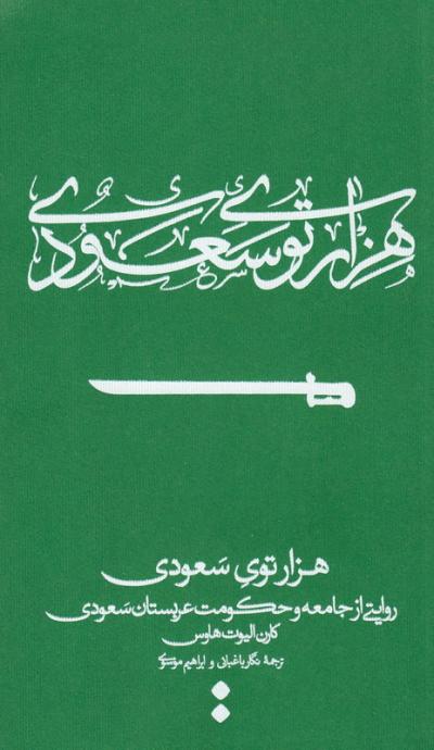 هزار توی سعودی: روایتی از جامعه و حکومت عربستان