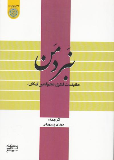 نبرد من: مانیفست فکری نجم الدین اربکان
