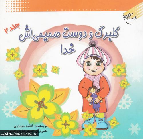 گلبرگ و دوست صمیمی اش خدا - جلد دوم