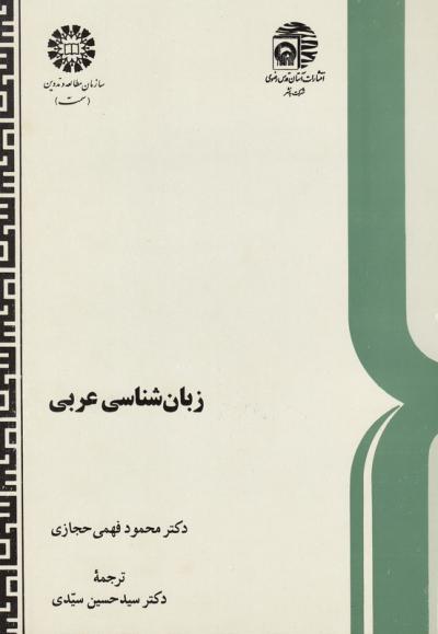 زبان شناسی عربی
