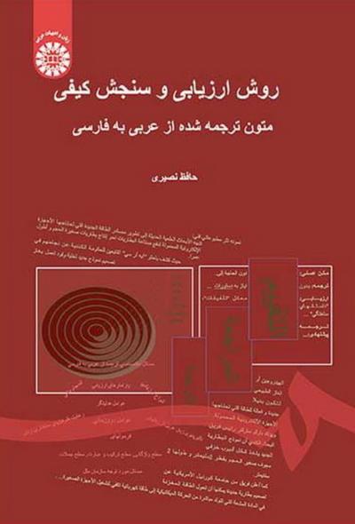 روش ارزیابی و سنجش کیفی متون ترجمه شده از عربی به فارسی