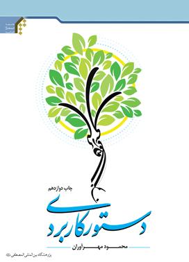 دستور کاربردی زبان فارسی