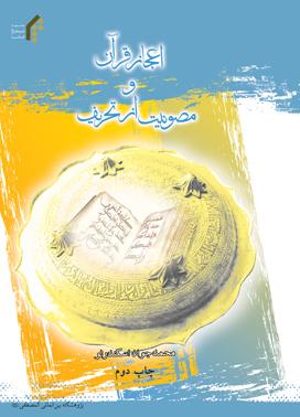 اعجاز قرآن و مصونیت از تحریف