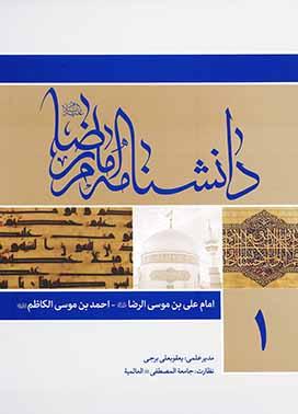 دانشنامه امام رضا علیه السلام - جلد اول