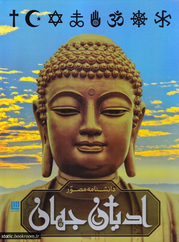 دانشنامه مصور ادیان جهان