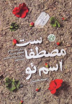 اسم تو مصطفاست: زندگی نامه داستانی شهید مصطفی صدرزاده