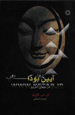 آیین بودا در جهان امروز