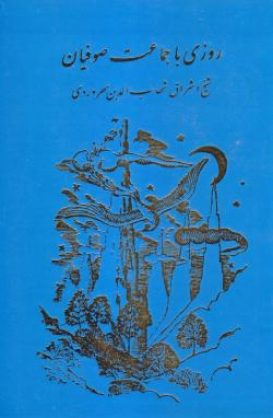 روزی با جماعت صوفیان