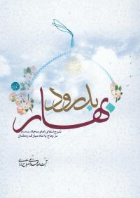 بدرود بهار: شرح دعای وداع ماه رمضان از صحیفه سجادیه