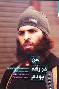 من در رقه بودم: خاطرات محمد الفاهم (ابوزکریا) عضو جدا شده داعش