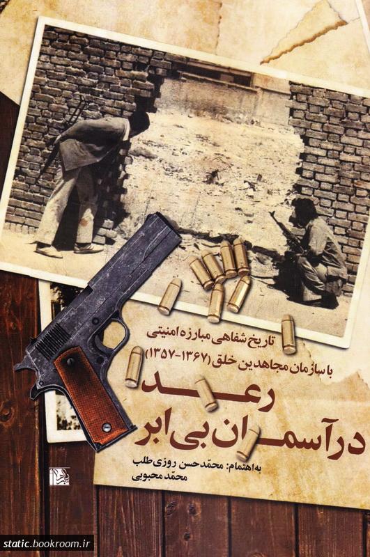 رعد در آسمان بی ابر: تاریخ شفاهی مبارزه امنیتی با سازمان مجاهدین خلق (1367-1357)