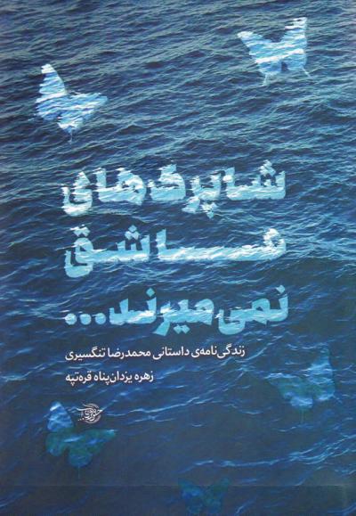 شاپرک های عاشق نمی میرند ...: روایت داستانی محمدرضا تنگسیری