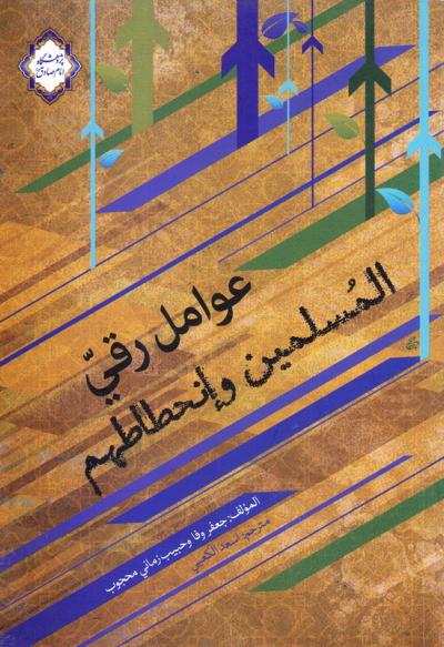 عوامل رقی المسلمین و انحطاطهم