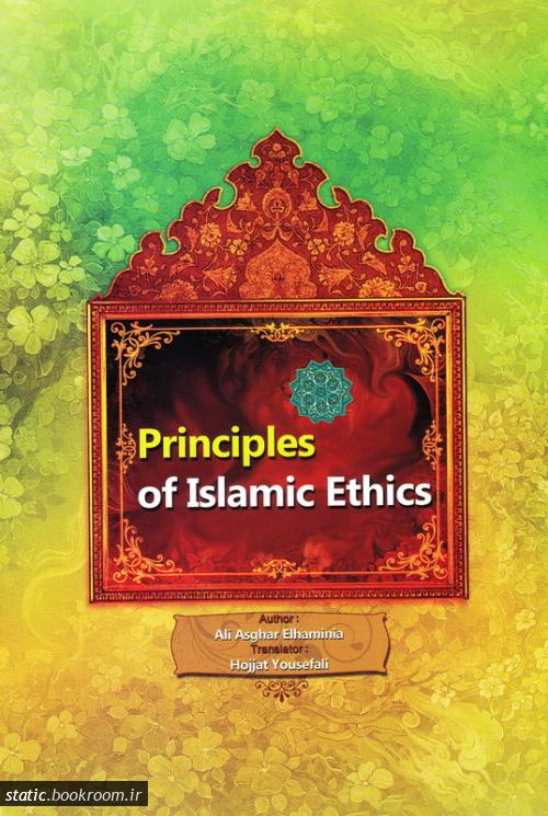 Principles of Islamic Ethics