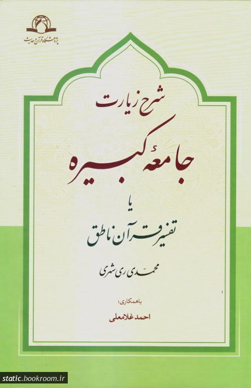 شرح زیارت جامعه کبیره یا تفسیر قرآن ناطق