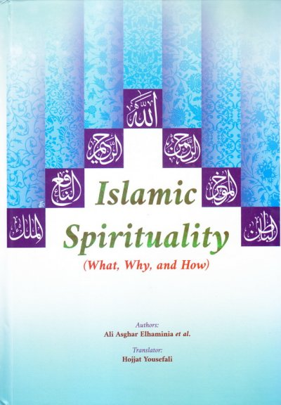 (Islamic Spirituality (What, Why, and How