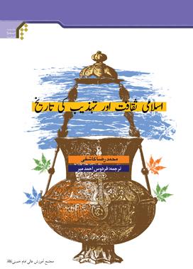 اسلامی ثفافت اور تهذیب کی تاریخ
