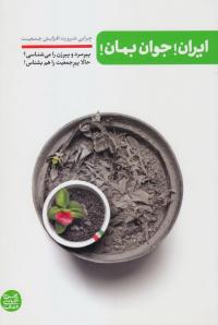 ایران! جوان بمان!: چرایی ضرورت افزایش جمعیت