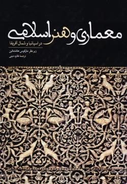 معماری و هنر اسلامی در اسپانیا و شمال آفریقا