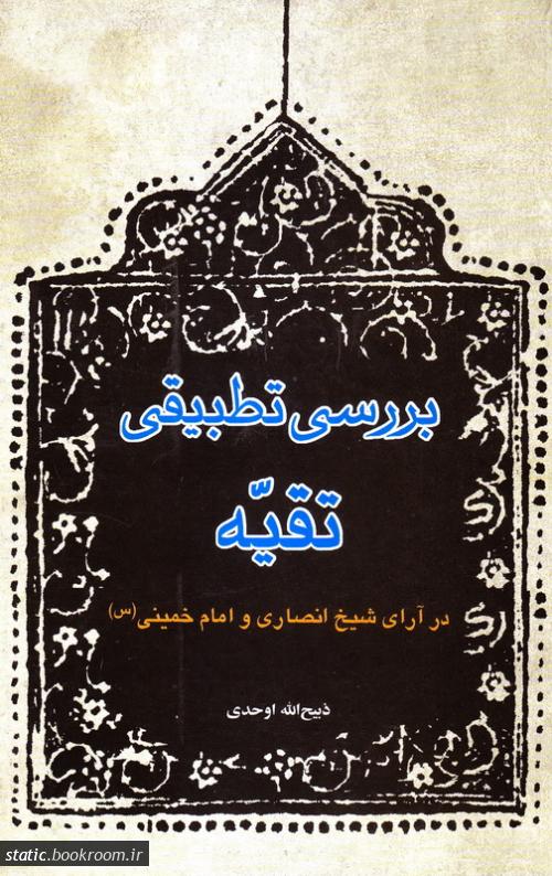 بررسی تطبیقی تقیه در آرای شیخ انصاری و امام خمینی (س)