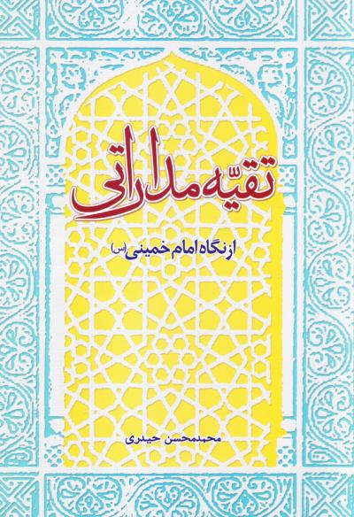 تقیه مداراتی از نگاه امام خمینی (س)