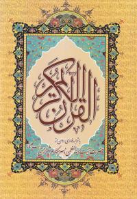 قرآن کریم (بخط عثمان طه - وزیری)