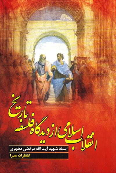 انقلاب اسلامی از دیدگاه فلسفه تاریخ