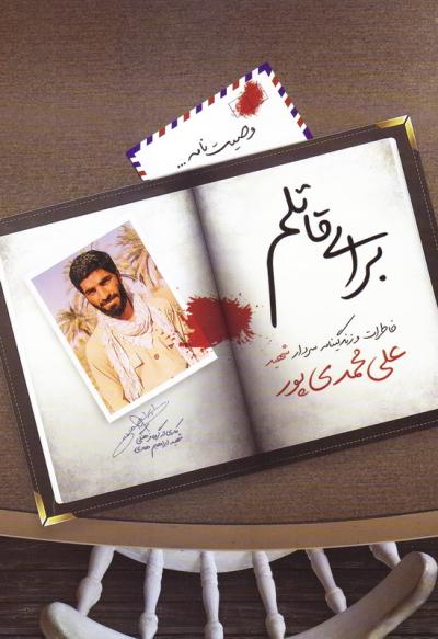 برای قاتلم: خاطرات سردار عارف، شهید حاج علی محمدی پور
