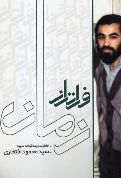 فراتر از زمان: زندگینامه و خاطرات شهید سید محمود افتخاری