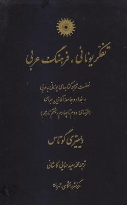 تفکر یونانی، فرهنگ عربی، نهضت ترجمه کتابهای یونانی به عربی در بغداد و جامعه آغازین عباسی (قرنهای دوم تا چهارم - هشتم تا دهم)