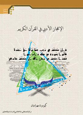 الاعجاز الادبی فی القرآن الکریم