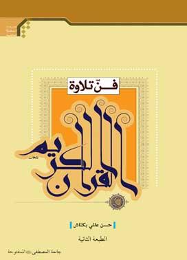 فن تلاوت القرآن الکریم