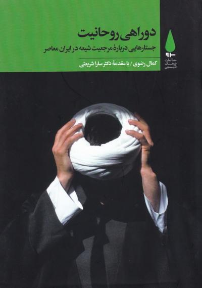دوراهی روحانیت: جستارهایی درباره مرجعیت شیعه در ایران معاصر