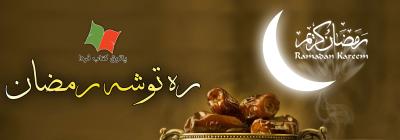ره توشه رمضان