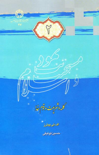 یهودیت، مسیحیت و اسلام - جلد دوم: کلمه و شریعت و قوم خدا