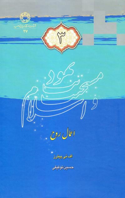 یهودیت، مسیحیت و اسلام - جلد سوم: اعمال روح