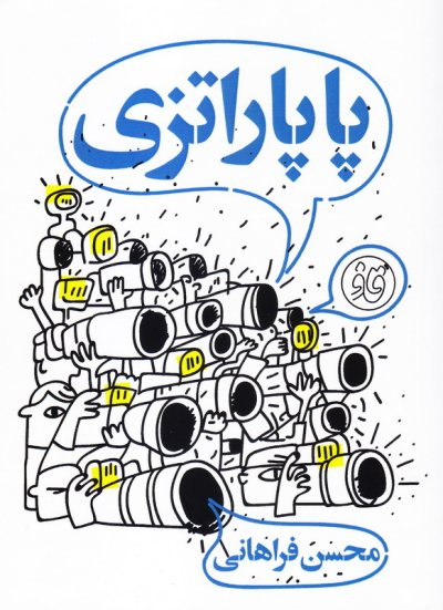 مجموعه قاف لبخند: پاپاراتزی؛ گزارش های سانسور نشده خبرنگار ما